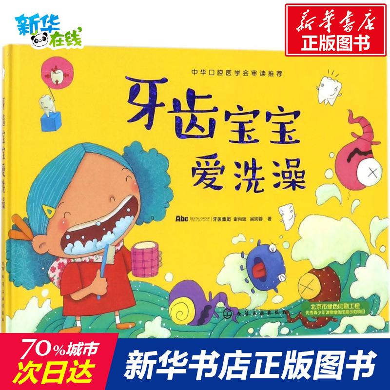 Детские книги для купания Артикул 565041075449