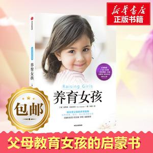 养育女孩 樊登正版 书籍父母养育女儿育儿手册儿童心理学家庭教育孩子的书好妈妈胜过好老师如何说孩子才会听怎么听才肯说养育男孩