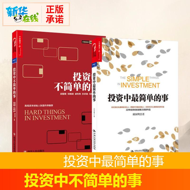 【新华正版】投资中最简单的事+投资中不简单的事 共2册 聪明的投资者 股票入门基础知识金融投资书籍 理财经济管理