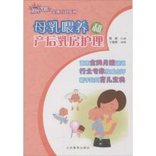 Zhuo Changli, Nie Jiao, et al. Breastfeeding and postpartum breast care, edited by Yao Jian series, sexual health, life, Xinhua Bookstore, authentic book, Shandong Education Press