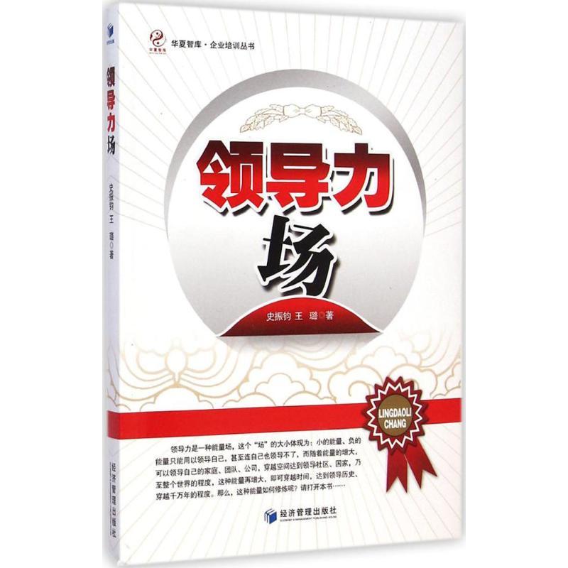 领导力场 史振钧,王璐 著 著作 企业管理经管、励志 新华书店正版图书籍 经济管理出版社