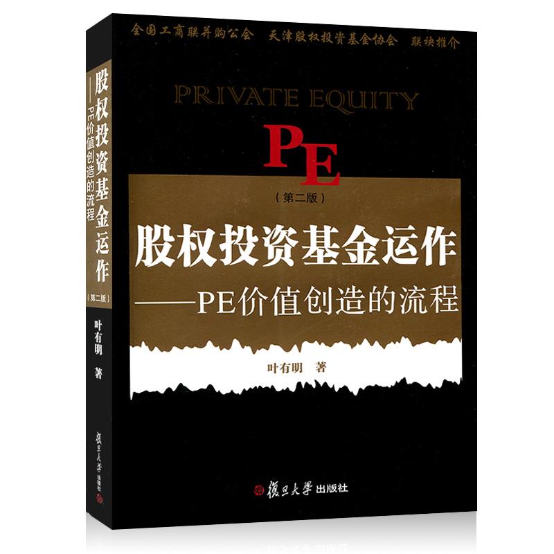 股权投资基金运作:PE创造价值的流程(第二版)叶有明 经济金融投资理财 PE投资风投私募股权投资基金项目管理 股票期货
