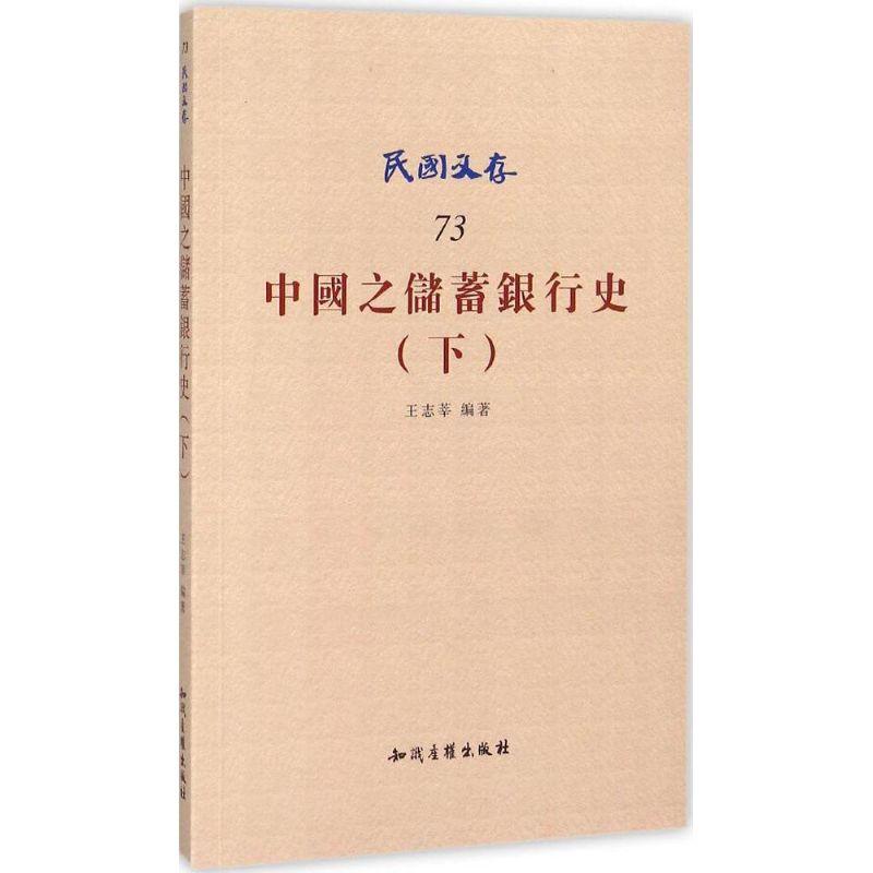 中国之储蓄银行史下 王志莘 编著 著作 金融经管、励志 新华书店正版图书籍 知识产权出版社