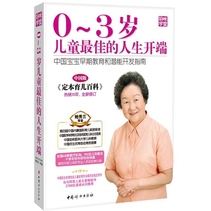 中国宝宝早期教育和潜能开发指南 鲍秀兰 等 两性健康生活 新华书店正版图书籍 中国妇女出版社