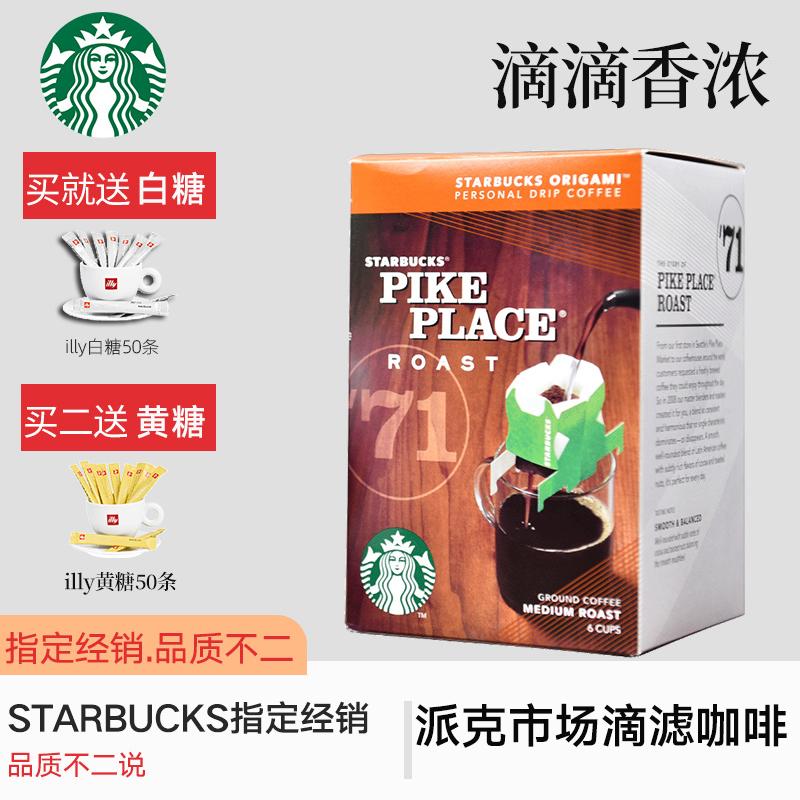 星巴克进口挂耳咖啡粉派克市场滴滤式便携咖啡54g 6袋咖啡挂耳