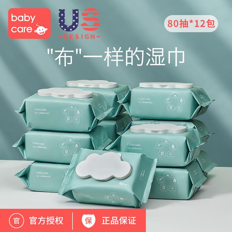 babycare新生幼儿宝宝手口屁湿巾纸169.00元包邮