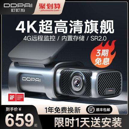 DDPAI 盯盯拍 mini5 行车记录仪 单镜头 官方标配    659.0