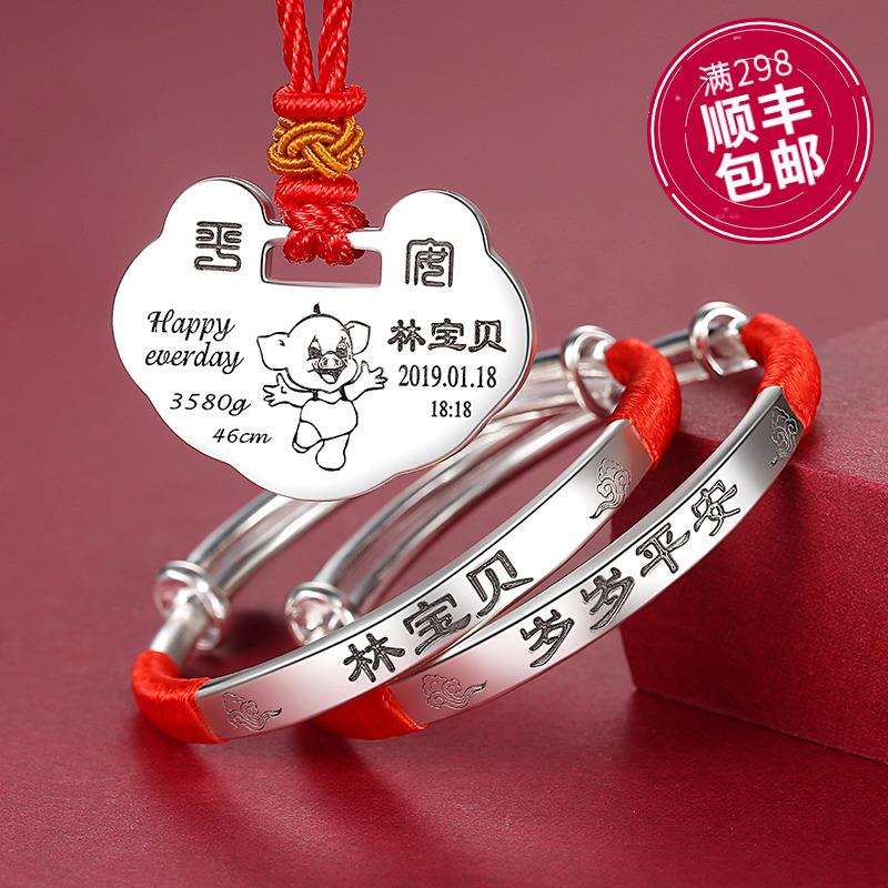 定制s999纯银手镯子长命锁宝宝平安锁片银饰男女婴儿满月礼物纪念图片