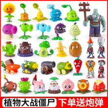 Botanical Wars Zombie Toys 2 Boys and Children's Dolls Full Set Model Giant Corpse 3 Soft Gum Pea Sagittarius