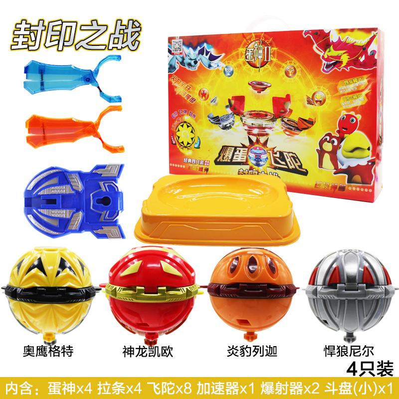 蛋神2爆蛋飛陀8隻套裝兒童對戰陀螺玩具男孩蛋神奇蹤魔幻陀螺