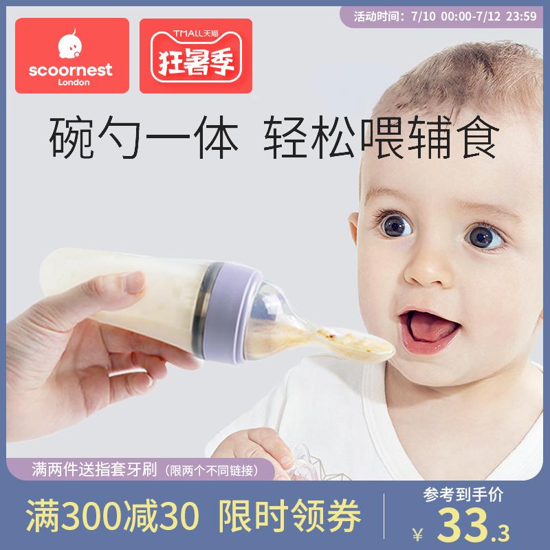 科巢嬰兒米糊勺子奶瓶軟硅膠寶寶輔食神器擠壓式米粉喂養工具餐具