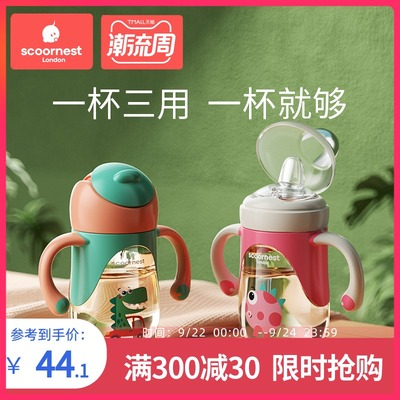 Kechao PPSU Infant and Child Straw Drinking Cup Duckbill Cup Drinking Cup Dual-use Baby Bottle with Handle