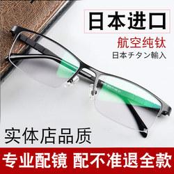 纯钛眼镜框男近视可配有度数镜片半框镜架超轻大脸钛金眼睛钛合金