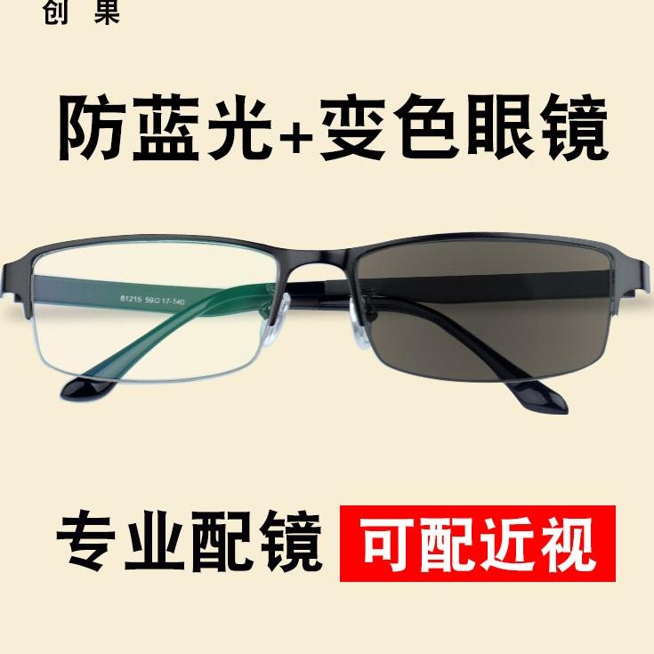 变色眼镜男防辐射抗蓝光配近视手机电脑疲劳护眼睛平光有度数护目