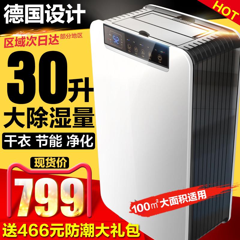 松京 DK01-T除湿机是大品牌吗,值得入手吗