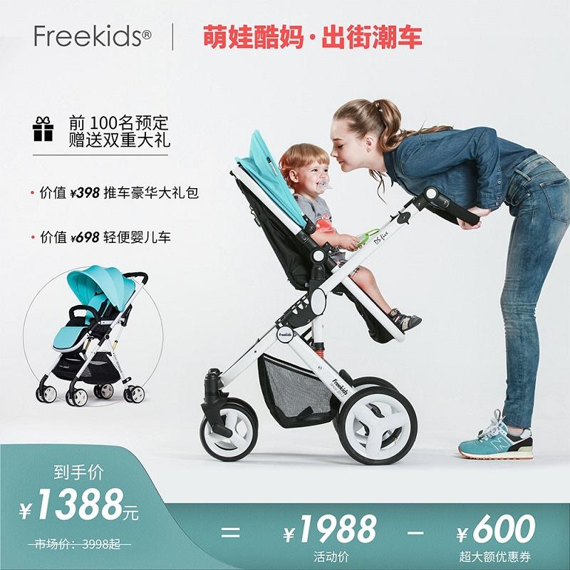 freekids婴儿可坐可躺儿童床婴儿车券后1788.00元