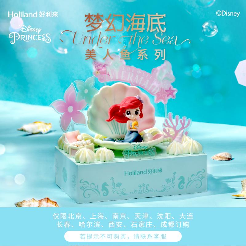 好利来×迪士尼公主系列联名款生日蛋糕聚会派对蛋糕-同城配送