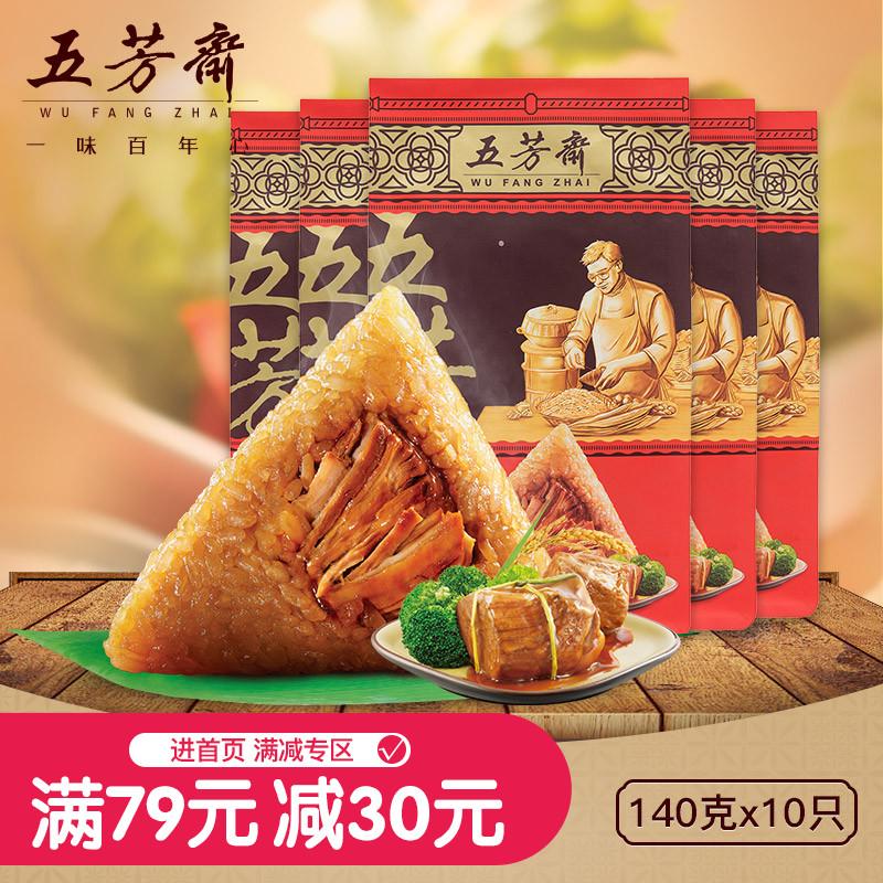 五芳斋粽子 嘉兴特产粽子真空大肉粽140g*10只  真空包装实惠组合