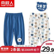 【南极人】儿童纯棉防蚊裤2条