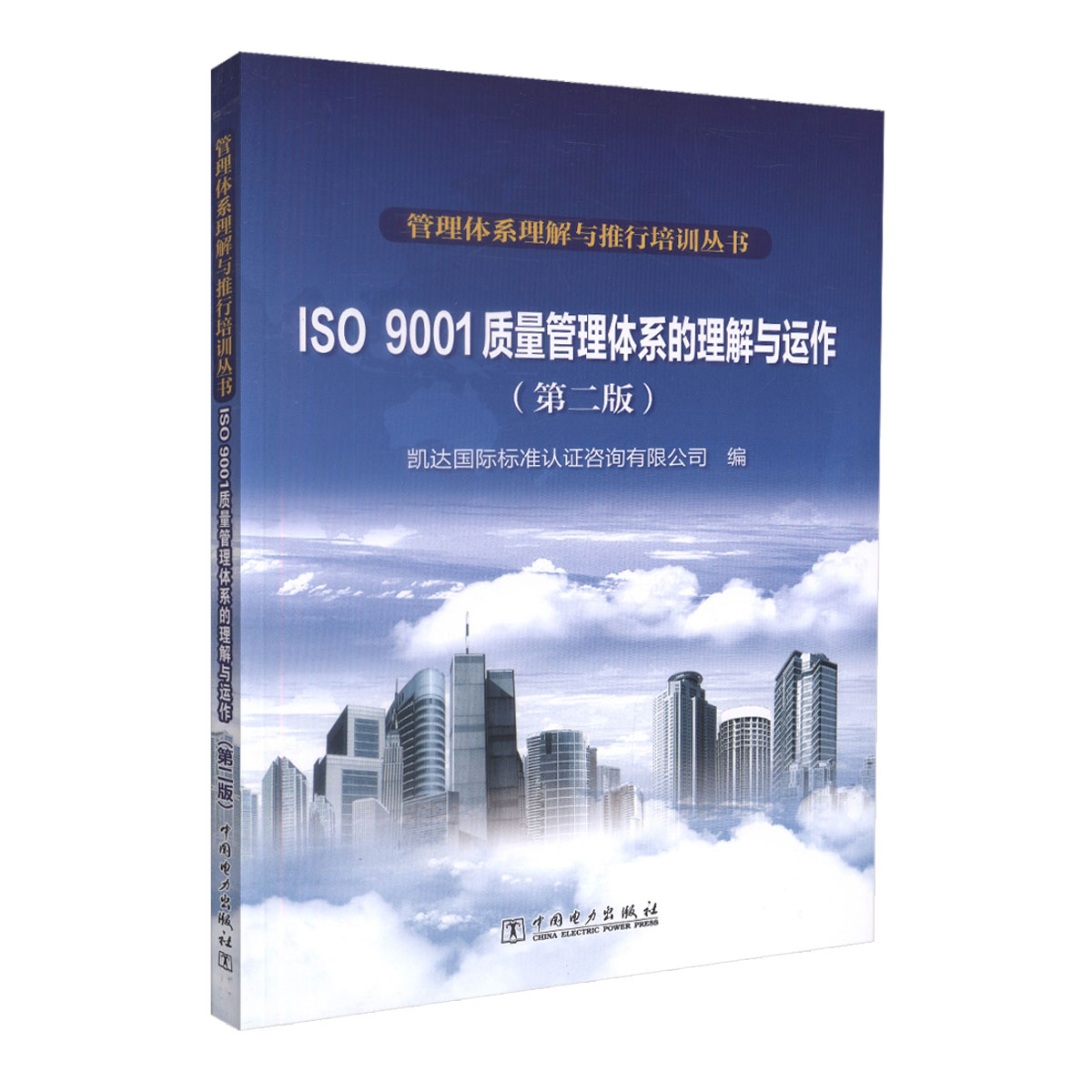 正版现货 ISO 9001质量管理体系的理解与运作(第二版) 管理体系理解与推行培训丛书 凯达国际标准认证咨询有限公司 编著