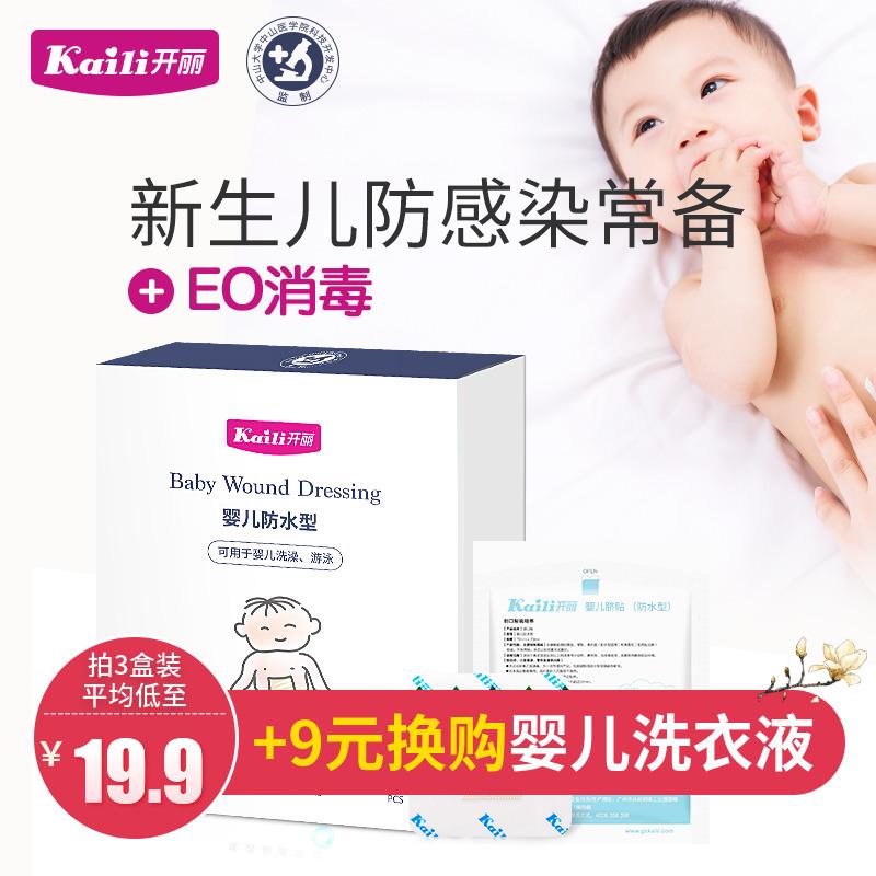 开丽婴儿护肚脐贴新生儿透气护脐贴宝宝防水洗澡游泳脐带贴防水贴