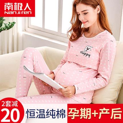 孕妇秋衣秋裤套装纯棉产后哺乳睡衣月子服秋季冬款喂奶保暖内衣女