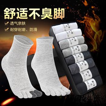 冬季纯棉男士运动五指袜中筒
