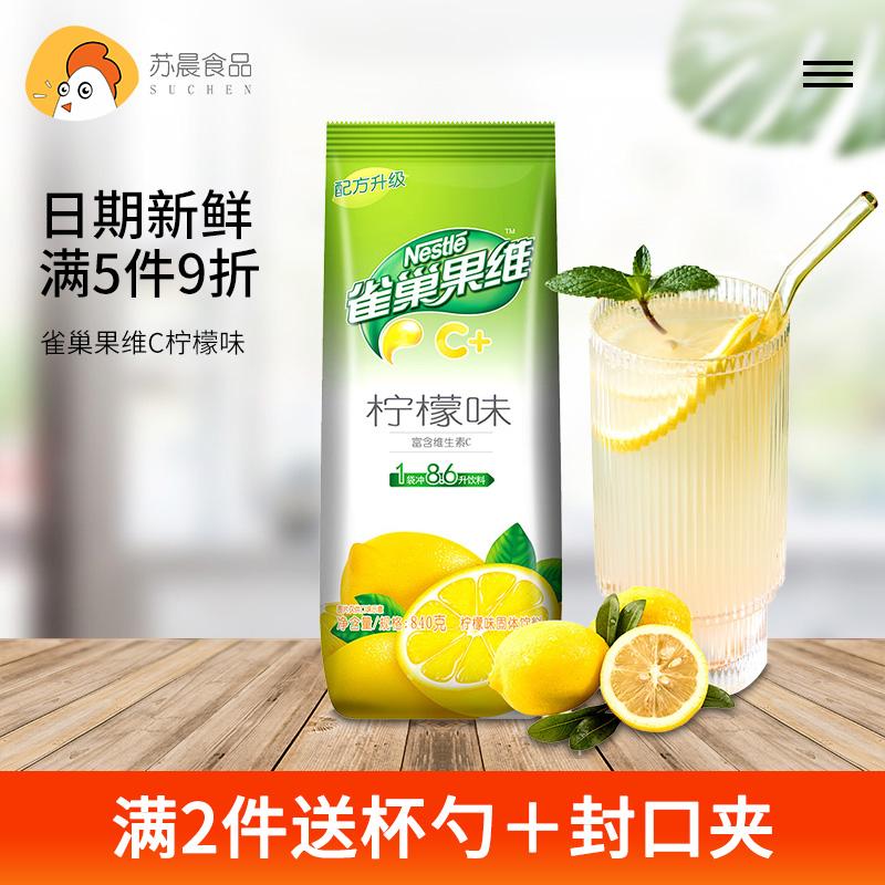 Nestle lemon powder fruit powder instant Guozhen Chongyin juice powder solid beverage powder granule Guowei C