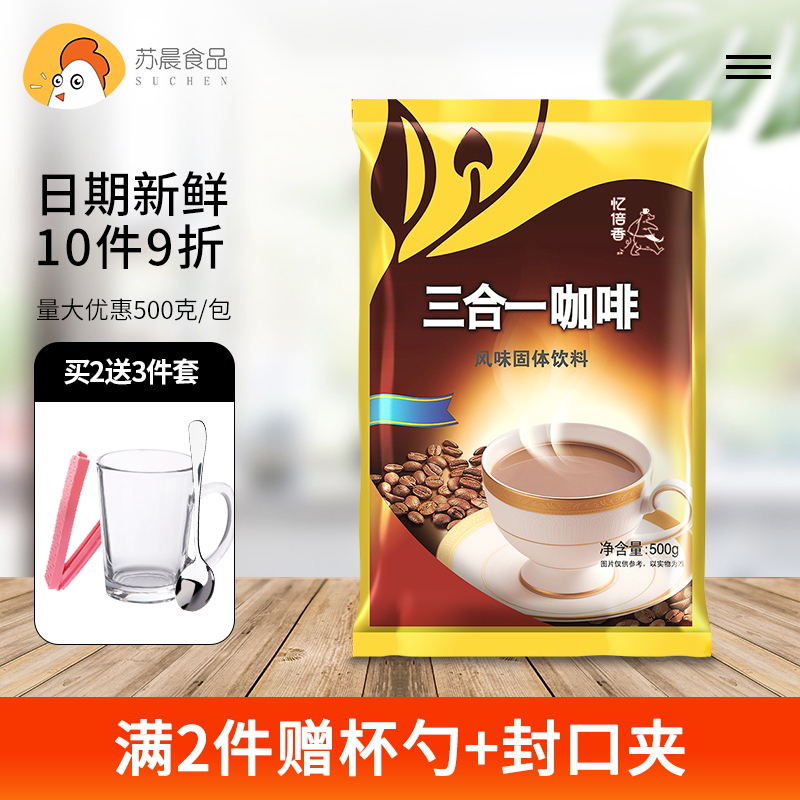 Yibeixiang coffee powder instant coffee three in one coin coffee beverage machine milk tea shop special raw materials wholesale