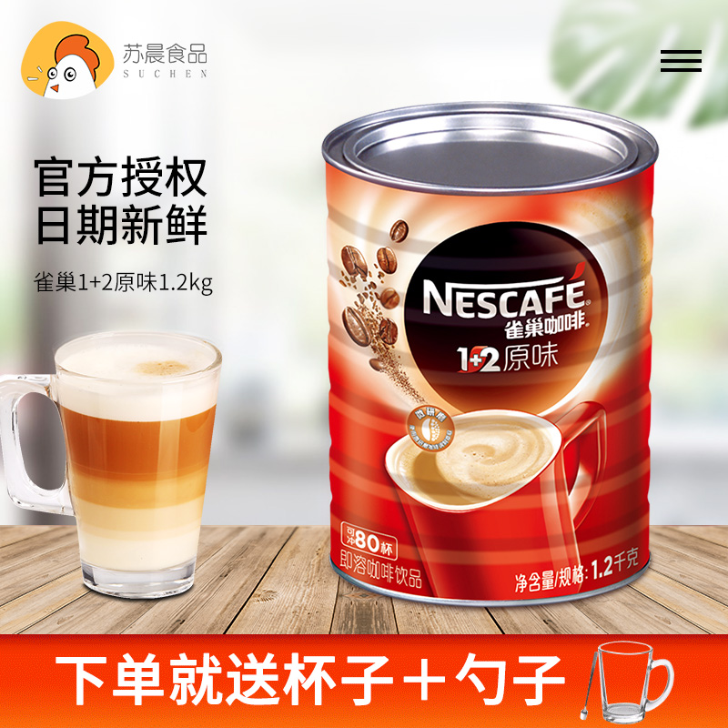Nestle coffee 1 + 2 original Nestle original coffee instant canned beverage affordable coffee Nestle 1200g