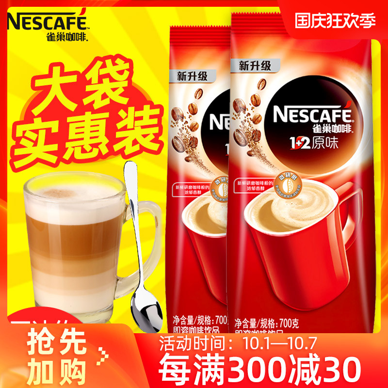 Nestle coffee 700g bag 1 + 2 original flavor large bag bulk instant coffee powder large package affordable commercial authentic product