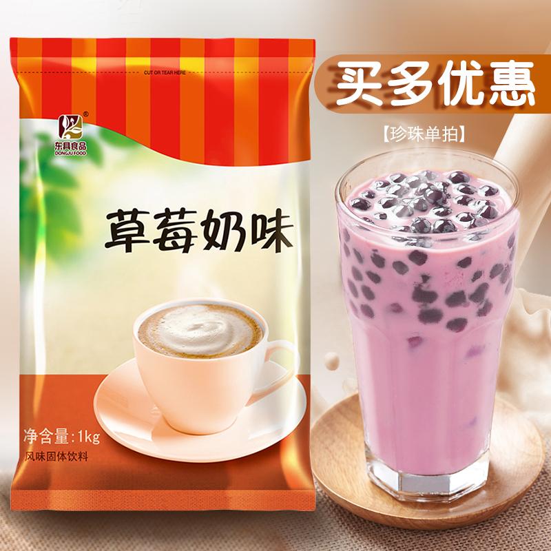 东具草莓奶茶粉 袋装奶茶粉批发奶茶店专用 草莓味珍珠奶茶粉原料