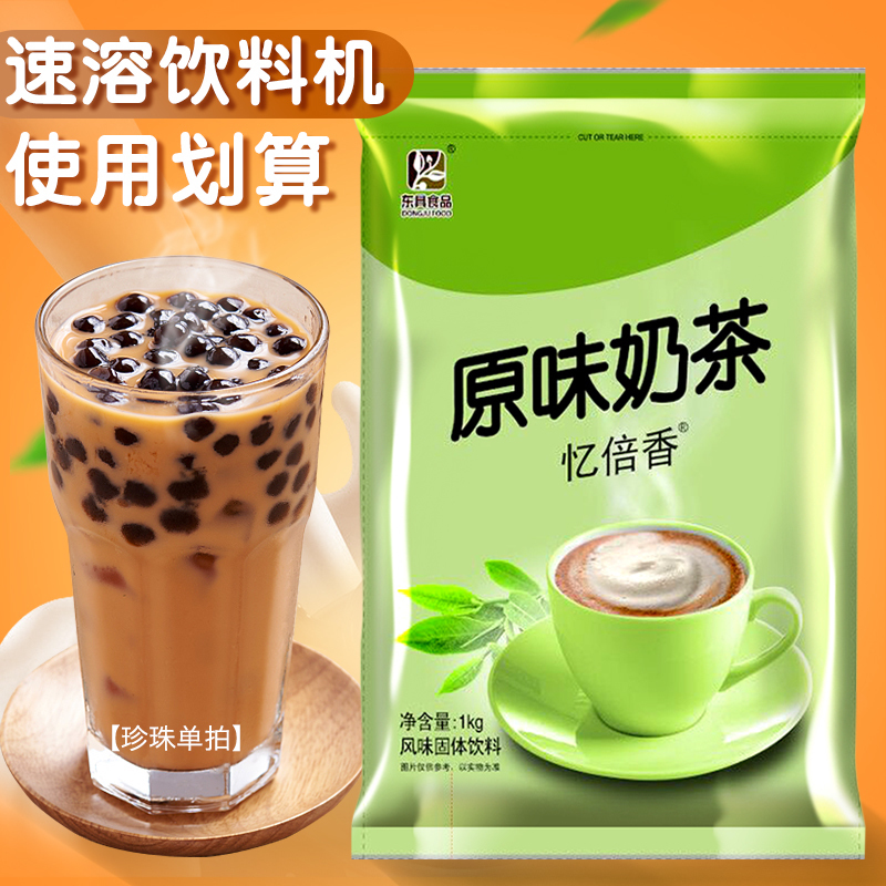 东具原味奶茶粉批发奶茶店专用速溶袋装三合一珍珠奶茶原料1000g