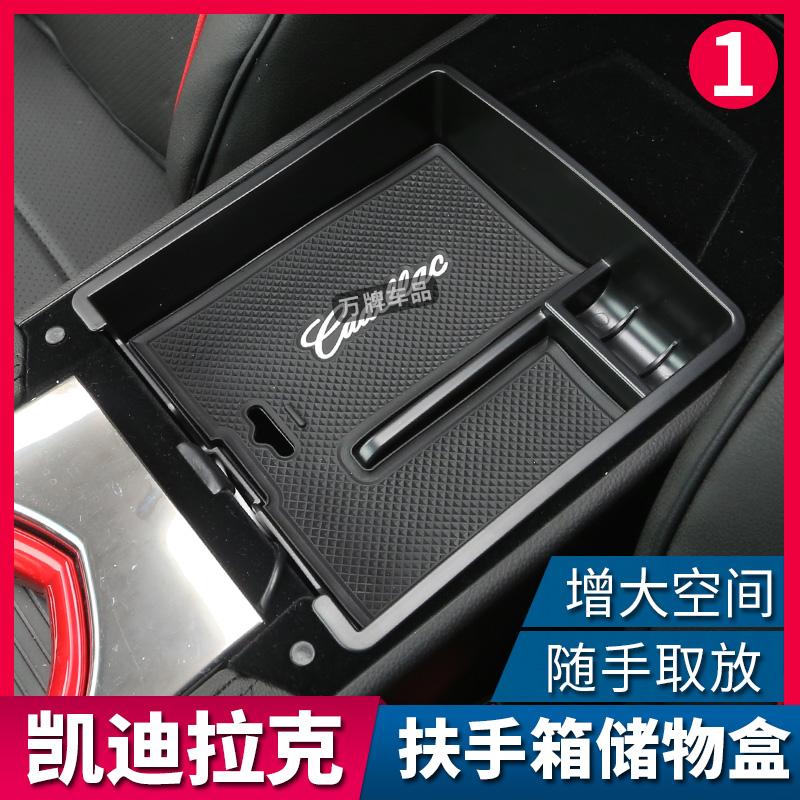 於凱迪拉克XT5 ATSL扶手箱儲物盒置物盒裝飾改裝飾中央收納盒