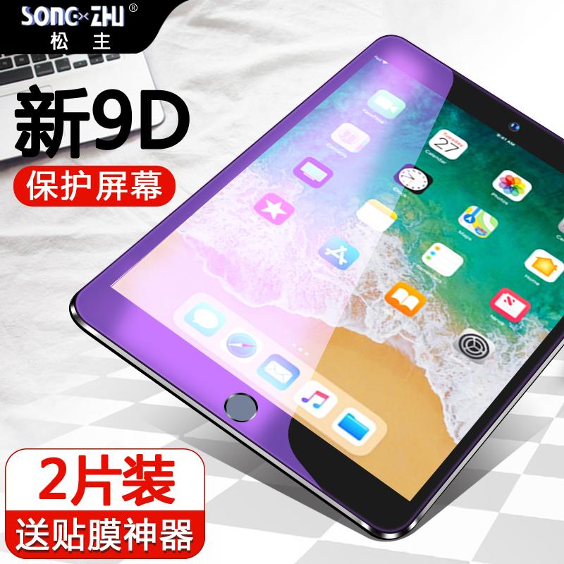 ipad air2钢化膜mini2/3/4苹果pro9.7/10.5/11英寸2017新款2018平板迷你抗蓝光iPad5/6全屏12.9玻璃保护贴膜