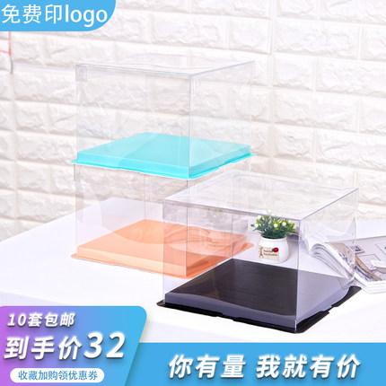 全透明生日蛋糕盒子6寸8寸10寸12寸单双加高包装定制logo纸盒包邮