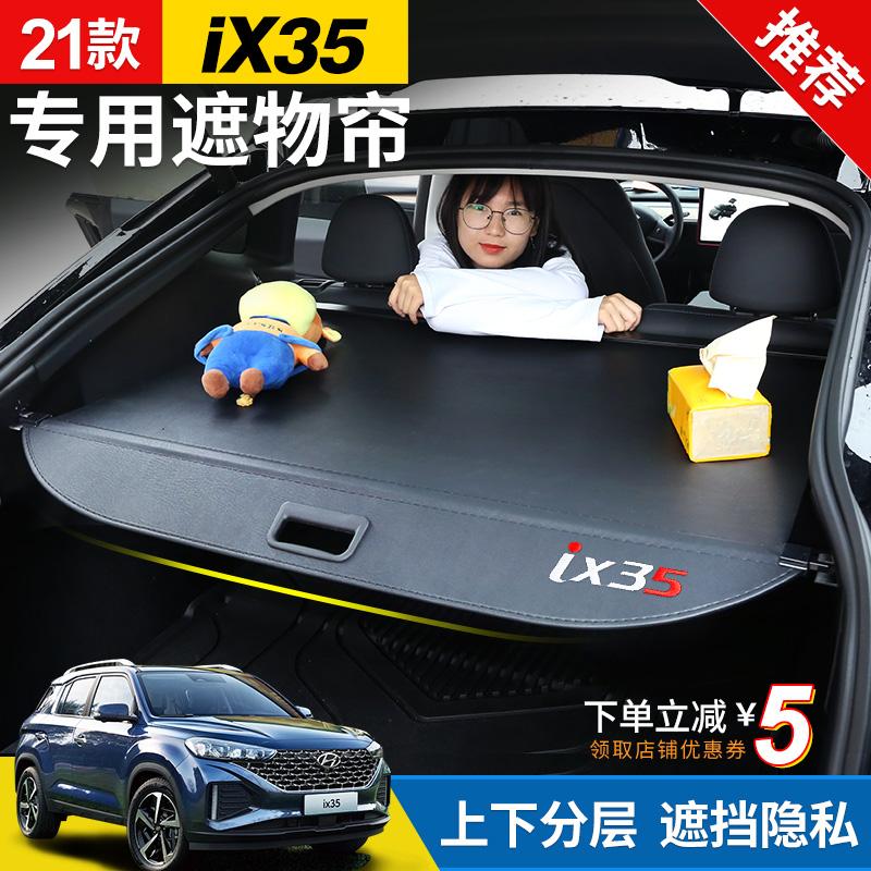 现代21款ix35后备箱遮物帘 全新途胜 胜达专用尾箱后隔板内饰改装