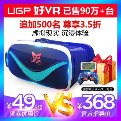 ugp游戏机vr一体机虚拟现实3d眼镜手机专用rv头戴式苹果ar华为4d眼睛∨r电脑版立体oppo盒子vivo智能头盔3的