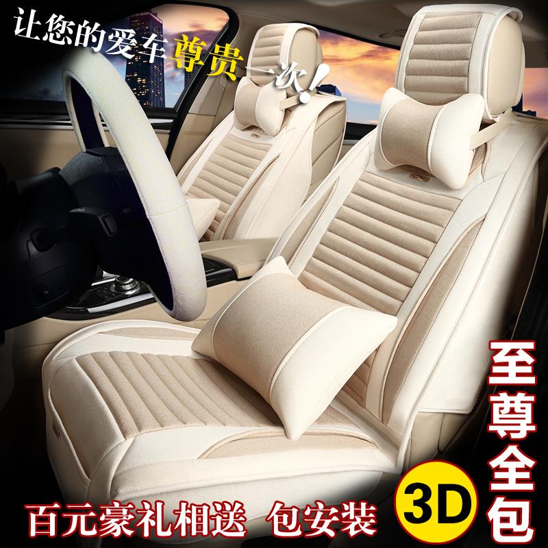 汽車座套科魯茲瑞虎5全包圍汽車坐墊四季 座椅套亞麻 座墊