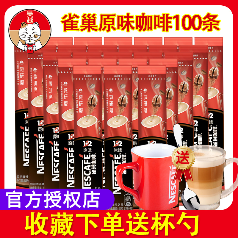 Nestle coffee 100 pack instant coffee Nestle coffee 100 pack Nestle coffee bag affordable pack