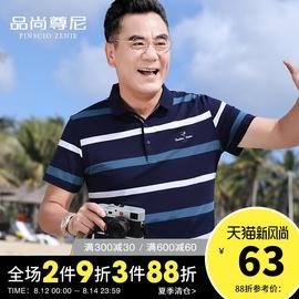 中年爸爸夏装短袖t恤纯棉商务休闲男士老年人翻领条纹POLO衫宽松图片
