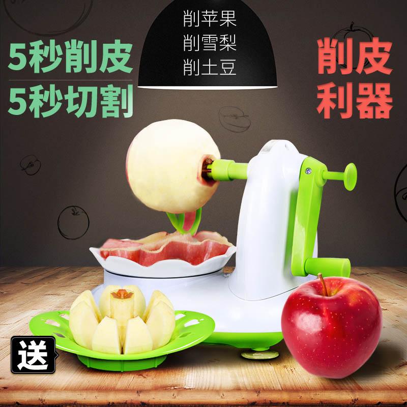 削苹果神器多功能全自动手摇去皮器家用水果刀切剥肖销消削皮机刮