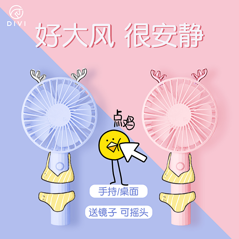 小风扇小型台面风扇学生便携式电风扇手持usb宿舍迷你手动随身超静音办公室桌上电动