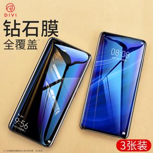第一卫华为p30pro钢化p30 uv手机膜