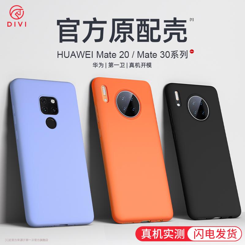 第一卫华为mate30pro保时捷手机壳(用5元券)