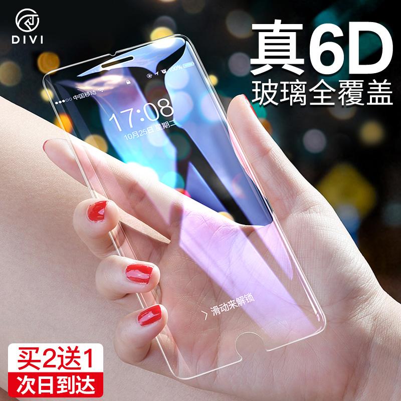 第一卫iPhone7钢化膜苹果8Plus玻璃全屏覆盖7手机p蓝光贴膜6D水凝抗蓝光透明mo磨砂透防摔屏幕防偷窥防指纹i7