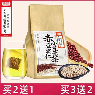 南京同仁堂科技红豆薏米茶芡实赤小豆薏仁茶叶组合花茶大麦茶男女品牌