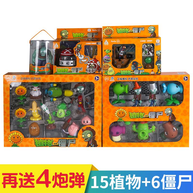 疆尸儿童植物大战玩具全套豌豆模型12-11新券
