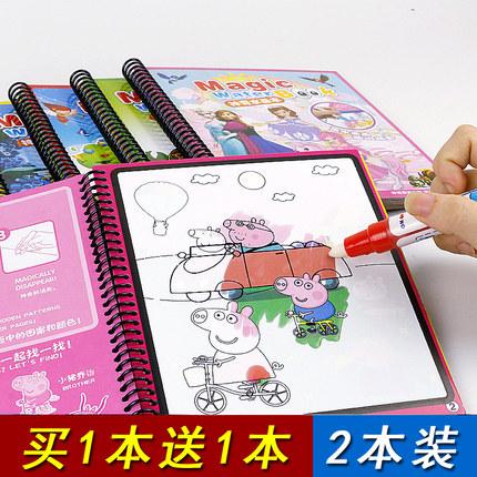儿童神奇水画本宝宝涂色填色书本幼儿园魔法涂水画册反复涂鸦本
