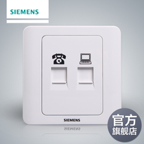 Siemens Switch Socket panel prospect ya Bai Super Five class two-bit telephone computer socket official flagship store